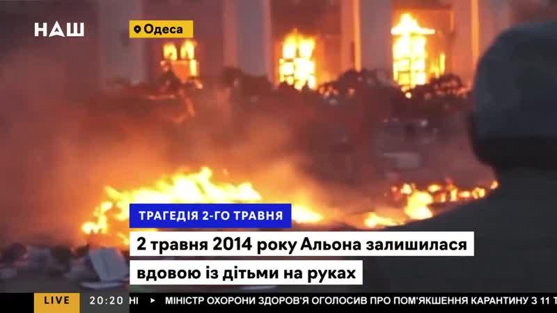 Трагедія 2 травня в Одесі історія Альони яка втратила чоловіка на Куликовому п