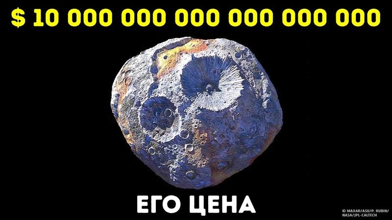 Астероид из золота и самые дорогие вещи в космосе