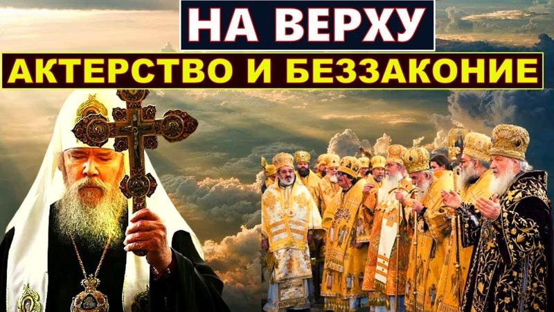 АКТЕРСТВО И БЕЗЗАКОНИЕ НА ВЕРХУ СОБЫТИЯ ПОСЛЕДНЕГО ВРЕМЕНИ Архиепископ Аверкий Таушев
