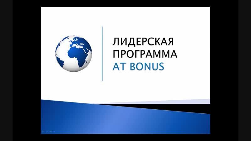 Пассивный доход на лидерской программе AT Bonus