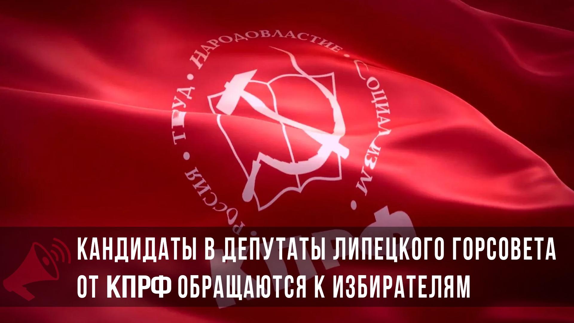Кандидаты в депутаты Липецкого горсовета от КПРФ обращаются к избирателям.