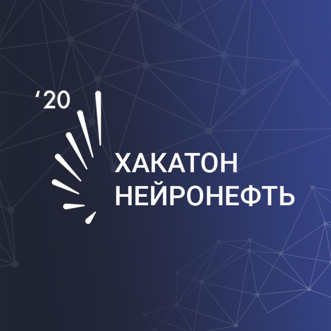 Афиша Хакатон «Нейронефть»