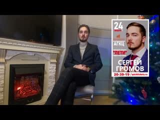 Приглашение на концерт ЛЕТИ в АГКЦ от Сергея Громова