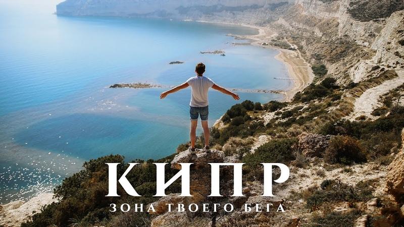 Северный Кипр и Южный Кипр 2 страны 2 мира соединенные в одну философию бега