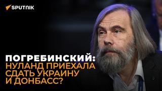 Погребинский: об отказе России бороться за Украину, визите Нуланд в Москву, усталости США от Киева