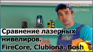 Сравнение лазерных нивелиров. FireCore, Clubiona, Bosh - какой лучше? [№73]