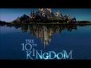 Десятое королевство. Сказка для всей семьи.