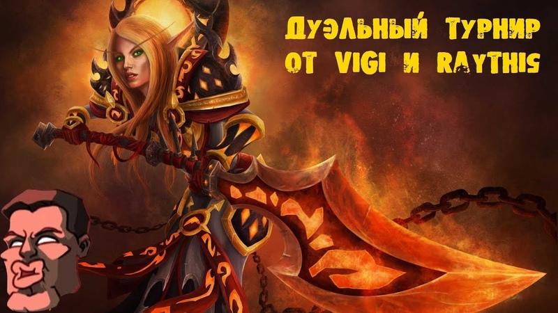Попал на дуэльный турнир от Vigi и Raythis