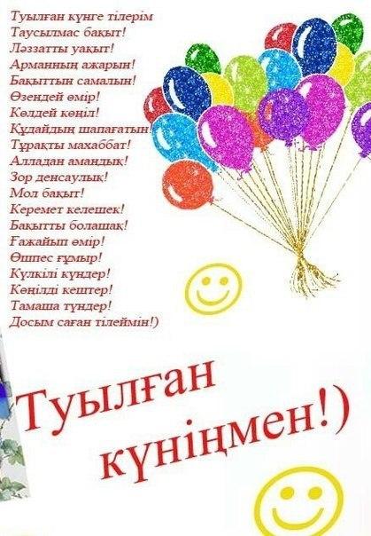 Стихи поздравления с днем рождения на казахском