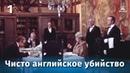 Чисто английское убийство 1 серия (детектив, реж. Самсон Самосонов, 1974 г.)