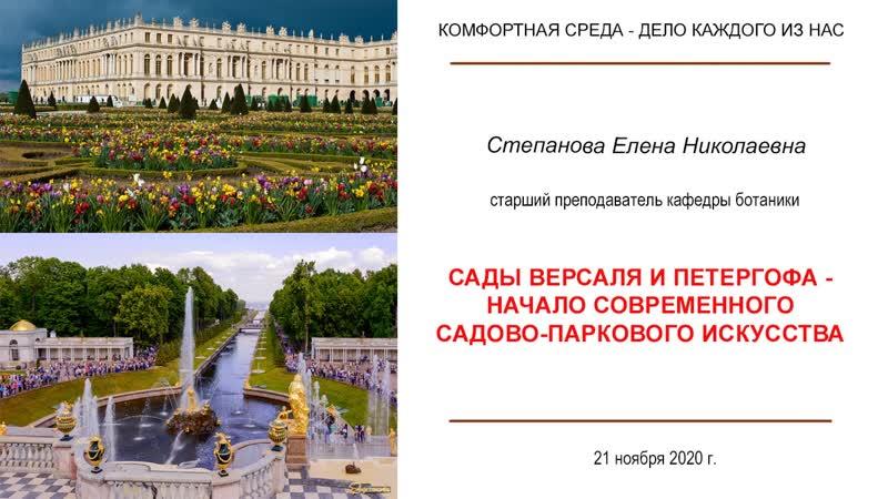 Сады Версаля и Петергофа начало современного садово паркового искусства