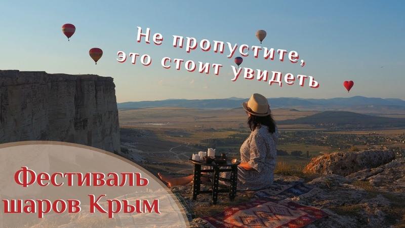 🌍 Фестиваль воздушных шаров Крым Белая Скала   Полёт на шарах 🌍 ВК_МОРЕ
