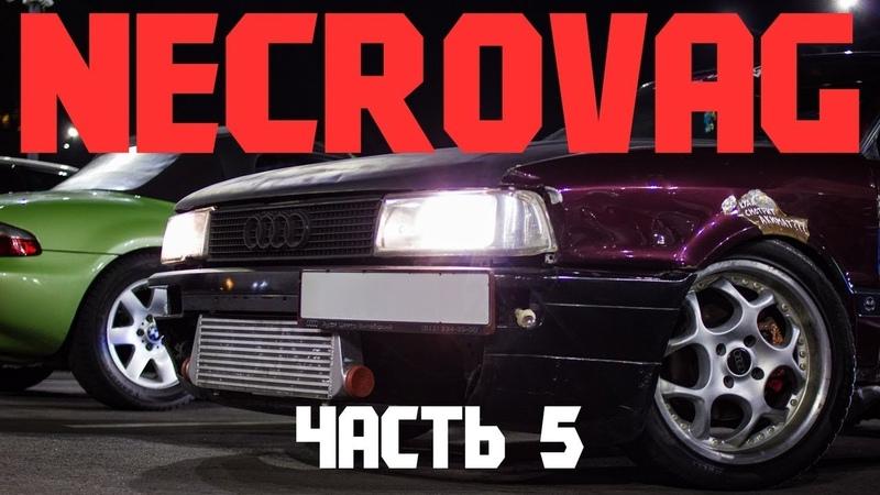 13GarageSpb Проект NecroVag Vlog Audi 90 2 2 turbo swap Двух часовой петтинг