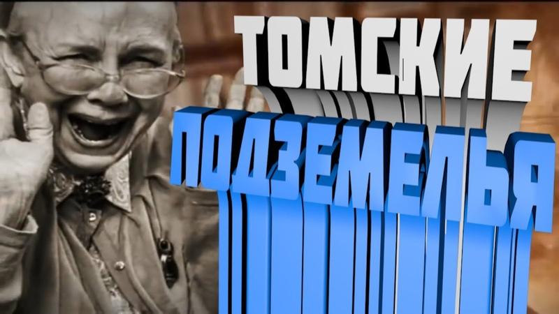 Томские подземелья Катакомбы Томска Тайный город под Томском