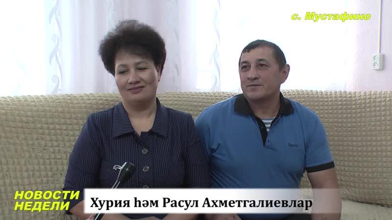 Семья Ахметгалиевых в рубрике Моя семья моя опора с Мустафино 20 12 19 г