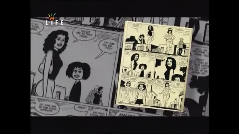 3 Вся Правда о Комиксах Секс и Любовные Отношения 2008 г