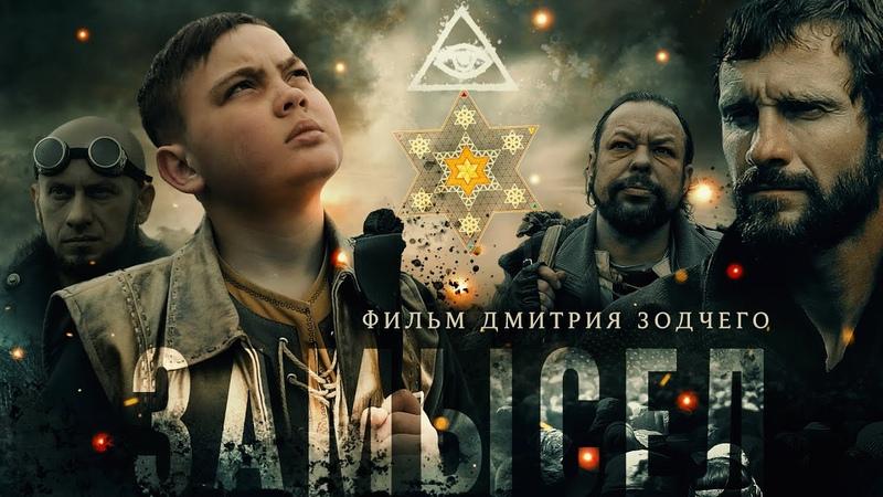 Фильм «ЗАМЫСЕЛ» (2019) | Киностудия «Донфильм» | Смысловое кино | Русский художественный фильм