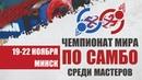 MAT C - SAMBO World MASTERS Championship   DAY 2