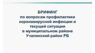 Брифинг Администрации МР Учалинский район РБ по вопросам профилактики коронавирусной инфекции