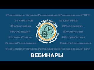 Конкурс молодежных проектов Северо-Кавказского федерального округа (физические лица, НКО)