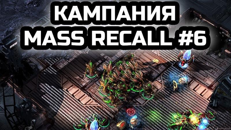 Старт кампании зергов Среди руин Исход Новый доминион Прохождение Mass Recall 6 StarCraft