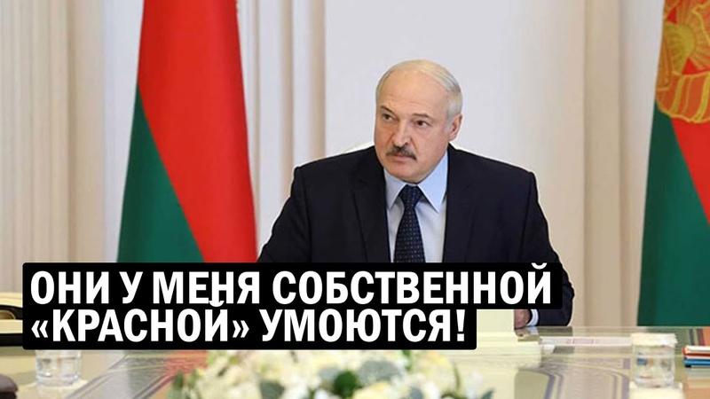 СРОЧНО ЛУКАШЕНКО отдал ПРЕСТУПНЫЙ ПРИКАЗ Беларусь умоется красной Тайное заседание УСАТОГО