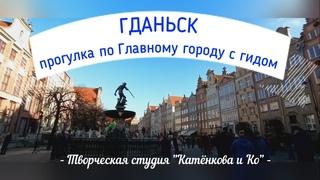 Гданьск (Gdańsk) Польша из Калининграда прогулка по Главному городу с гидом видео