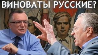 Снова виноваты русские? Спасибо Жириновскому