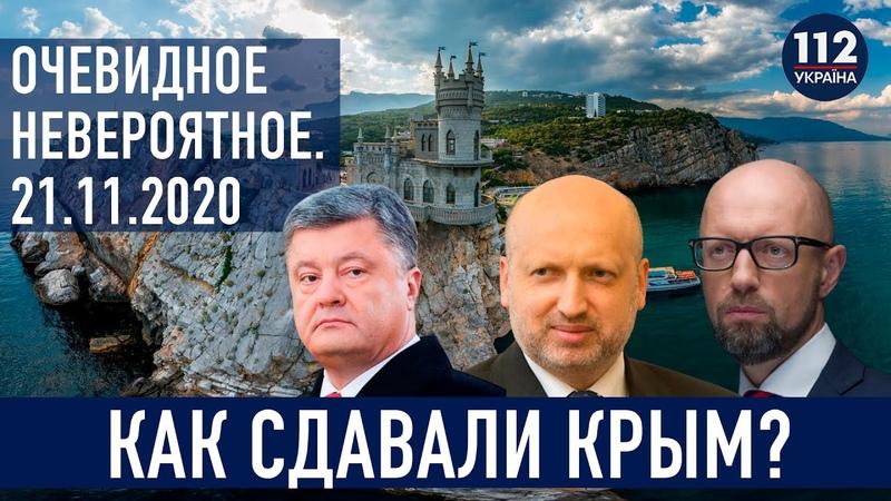 Как сдавали Крым Очевидное невероятное 21 11 2020