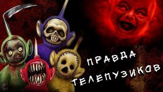 ТЕМНАЯ СТОРОНА ТЕЛЕПУЗИКОВ | Страшная история создания и теории | Записки Ричарда