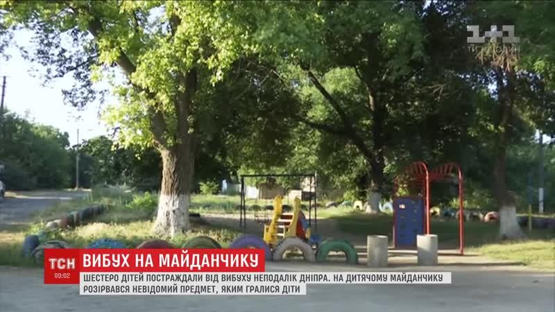 Вибух на дитмайданчику біля Дніпра місцеві розповіли звідки міг взятися снаряд