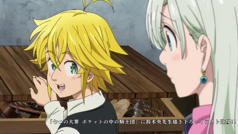 Семь смертных грехов OVA 1 2 сезон спешл ♛Душевные Аниме♛