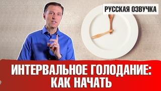 Интервальное голодание: Как правильно начать (русская озвучка)