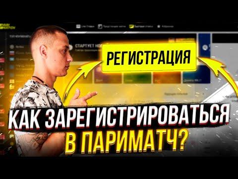 🔥 Как проходит регистрация в Париматч и верификация