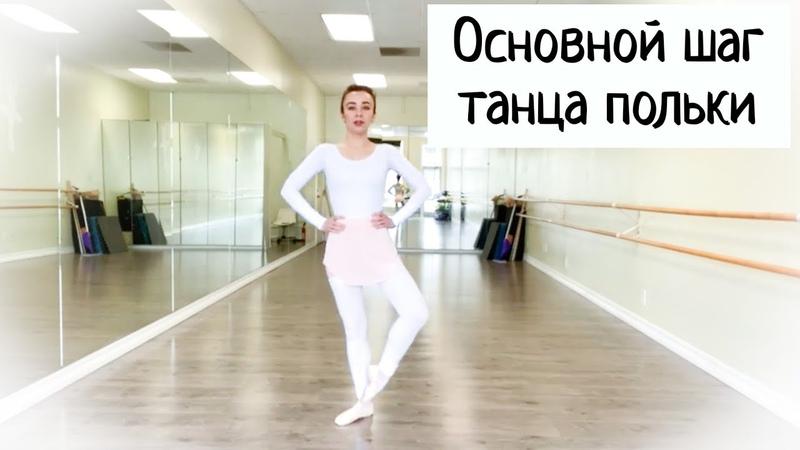 Изучаем основной шаг танца ПОЛЬКА с подводящими упражнениями