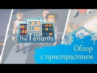 [Обзор с пристрастием] The Tenants - империя ремонта или очередной Sims?