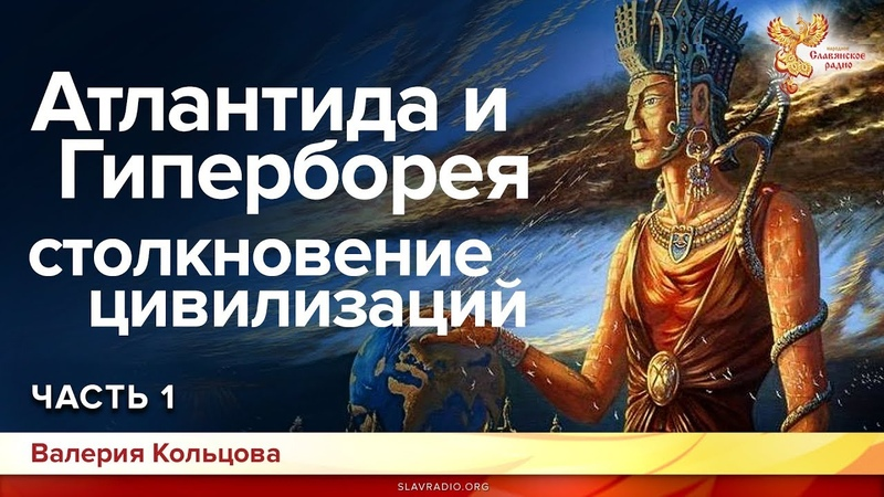 Атлантида и Гиперборея столкновение цивилизаций Валерия Кольцова Часть 1