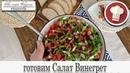 Винегрет с квашеной капустой, ПОЛЕЗНЫЙ салат, как приготовить винегрет, рецепт свекольный салат дома