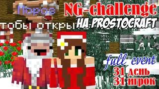 NG-challenge на ProstoCraft. FULL EVENT. 31 день, 31 игрок
