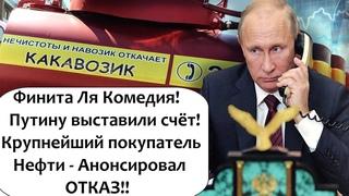 ВСЁ!!! КРУПНЕЙШИЙ В ЕВРОПЕ ПОКУПАТЕЛЬ РОССИЙСКОЙ НЕФТИ -АНОНСИРОВАЛ ОТКАЗ!!!