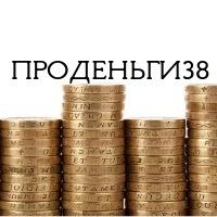 Логотип ПроДеньги38 / Управляй своими финансами!