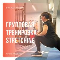 Stretching с [id174115235 Строгановой Екатериной] 