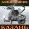 КАЗАНЬ-КОСМОПОИСК