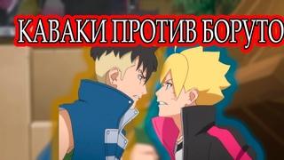 Каваки против Боруто/Каваки в доме Наруто и Боруто/Обзор 193 серии аниме Боруто