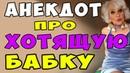 АНЕКДОТ про Хотящую Бабку и Прибор у Деда Самые смешные свежие анекдоты