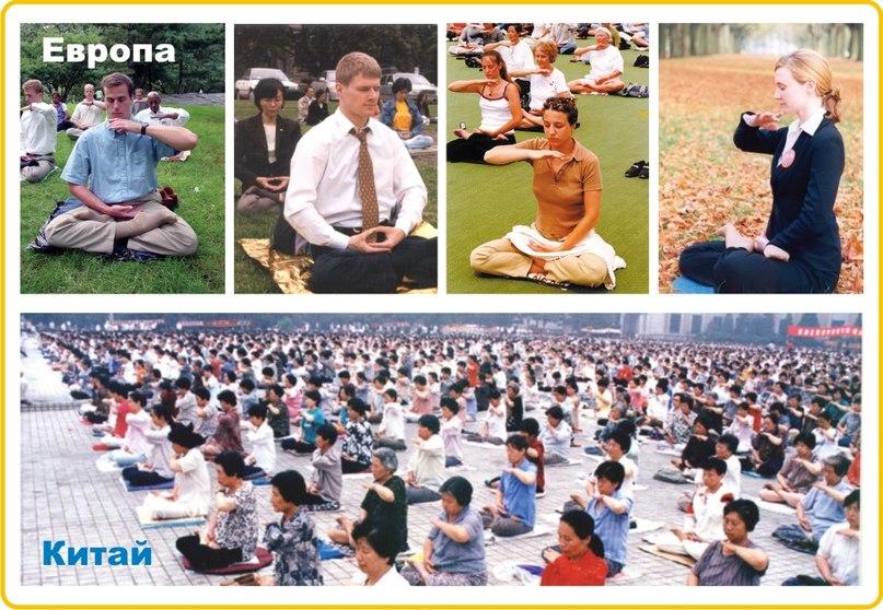 Польза Фалуньгун для общества, изображение №2