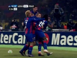 ЦСКА - Реал  гол Понтуса Вернблума