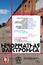 Личный фотоальбом Эдуарда Коркина