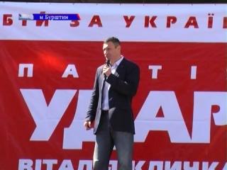 Віталій Кличко у Бурштині!!!