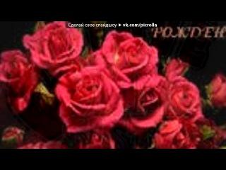 Cтатусы в картинках под музыку С Днем Рождени сестренка Завтра твой день Ты как обычно проснешься и увидишь любимые лица Догадываюсь что будут цветы и хорошие слова Все для тебя Ты самая добрая самая нежная Самая лучшая мама жена Самая лучшая сестра Поздравляем с Днем Рождения Picrolla